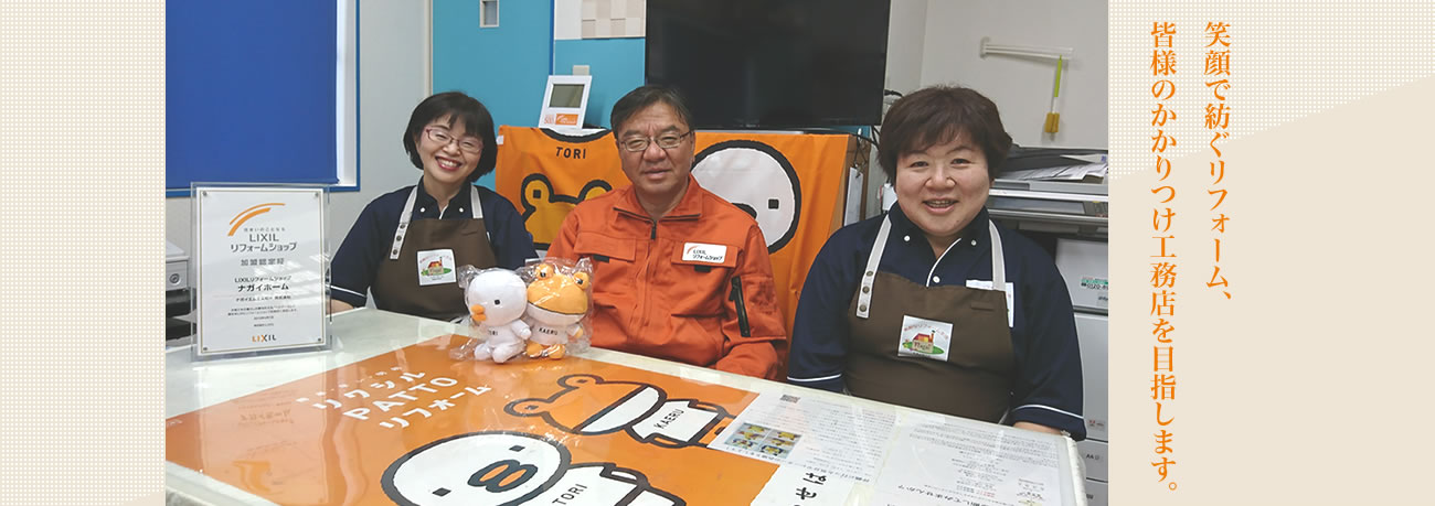 地域の皆様と60年 笑顔で紡ぐリフォーム、皆様のかかりつけ工務店を目指します。