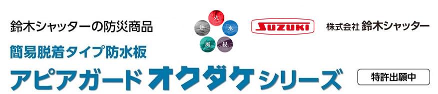 鈴木シャッターの防災商品 簡易脱着タイプ防水板 アピアガードオクダケシリーズ