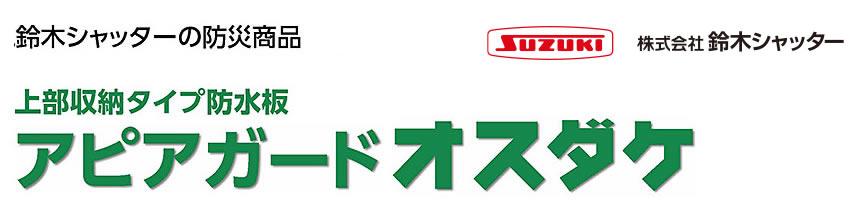 鈴木シャッターの防災商品 上部収納タイプの防水板 アピアガードオスダケ