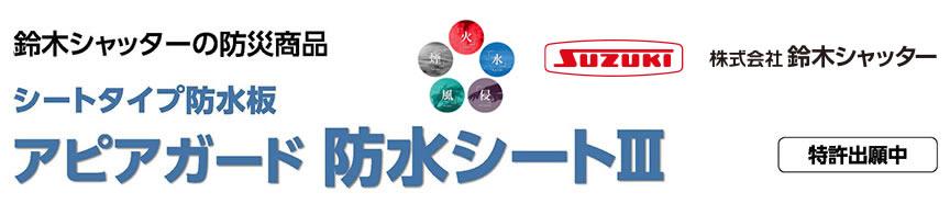 鈴木シャッターの防災商品 シートタイプ防水板 アピアガード防水シート